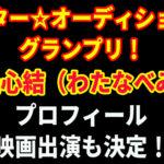 渡邉心結(わたなべみゆ)のプロフィール!映画デビュー作決定!