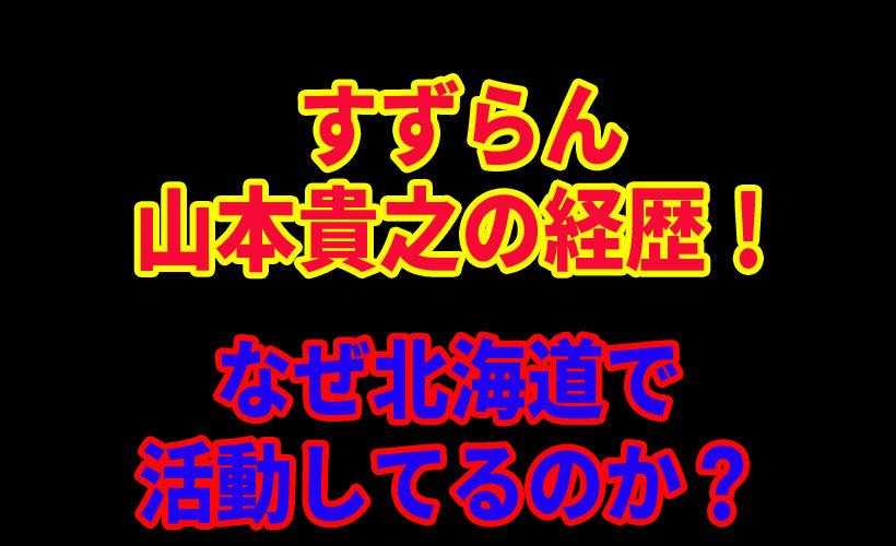 すずらん山本貴之の経歴!なぜ北海道で活動してるのか?