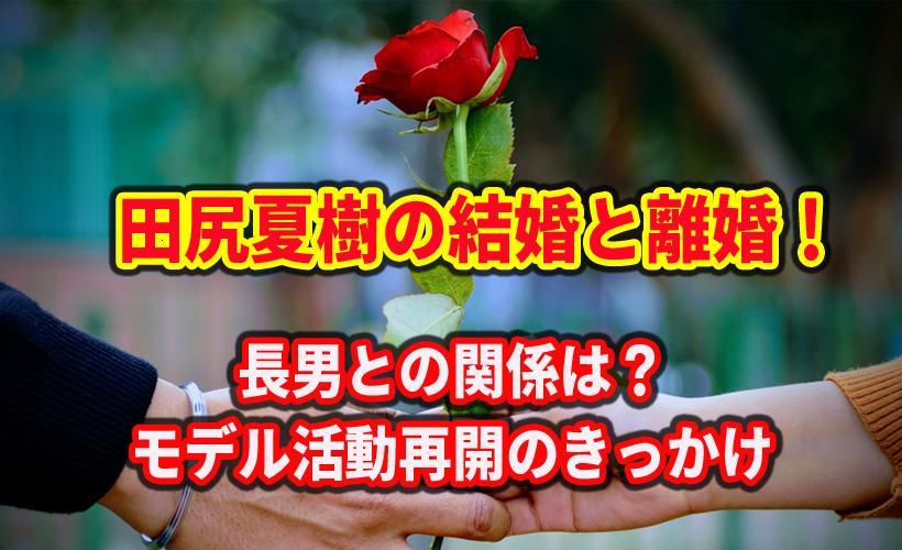 田尻夏樹の結婚と離婚!長男との関係は?モデル活動再開のきっかけ