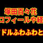 塚田百々花のプロフィールや経歴!アイドルふわふわとは?