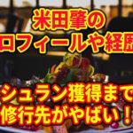 米田肇のプロフィールや経歴!ミシュラン獲得までの修行先がやばい!