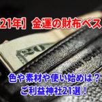 【2021年】金運の財布ベスト3!色や素材や使い始めは?ご利益神社21選!