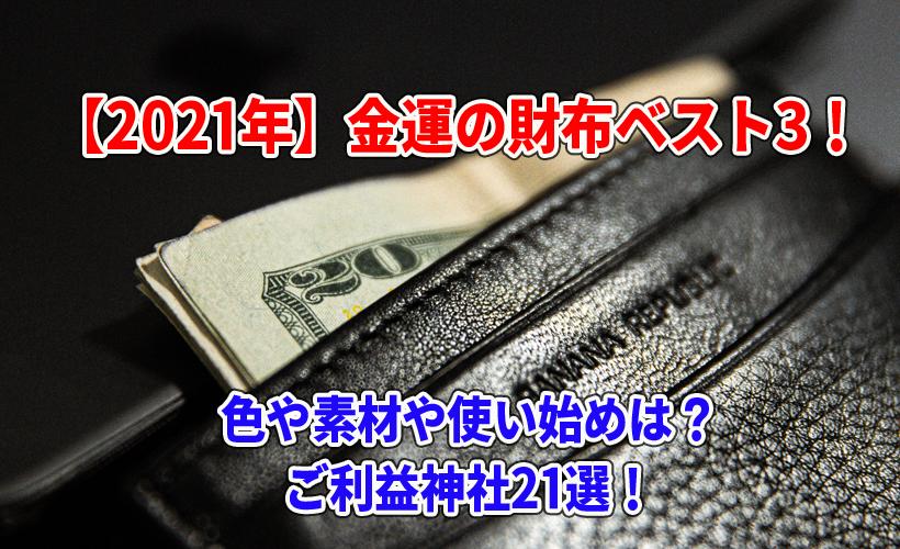 【2021年】金運の財布ベスト3!色や素材や使い始めは?天赦日やご利益神社