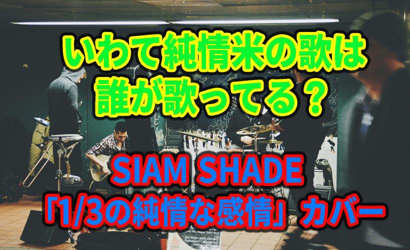 いわて純情米の歌はSaToMansionの佐藤和夫がカバーしていた