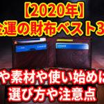 【2020年】金運の財布ベスト3!色や素材や使い始めは?ご利益神社21選!