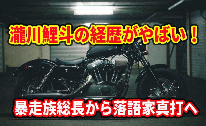 瀧川鯉斗の経歴がやばい!暴走族総長から落語家真打へ