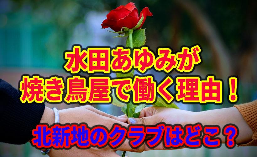 水田あゆみ 生年月日