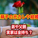 福田萌子の元彼氏はチャラ男ばかり!?父親や弟 実家は金持ち?