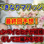 いきなりマリッジ3 最終回予想と結果!(ネタバレ有り)タケルとナツキ、ジュンペイとヒナが結婚!?