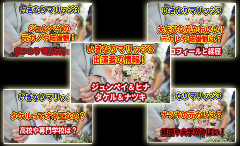いきなりマリッジ3まとめ記事 出演者ジュンペイ&ヒナ、タケル&ナツキ