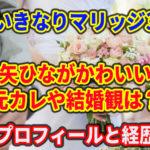 大矢ひなの元カレや結婚観!プロフィールと経歴(いきなりマリッジ3)