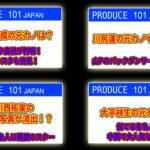 『JO1(ジェイオーワン)』まとめ記事!プデュから生まれた11人グループ