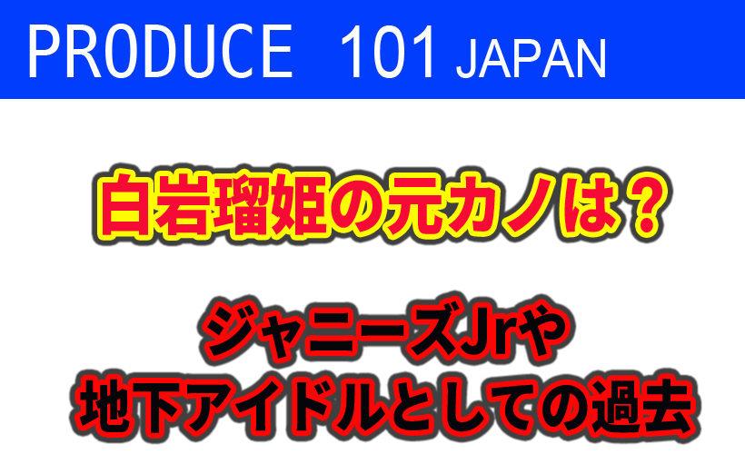 白岩瑠姫の元カノは?ジャニーズJrや地下アイドルとしての過去