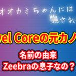 Novel Coreの元彼女は?名前の由来 Zeebraの息子なの?(オオカミちゃん)