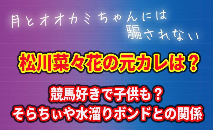 松川菜々花の元彼氏は?競馬好きで子供も?そらちぃや水溜りボンドとの関係