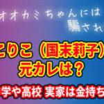 りこりこ(国末莉子)の元カレは?中学や高校 実家は金持ち?(オオカミちゃん)