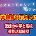 岡本莉音の元彼氏は?愛媛の中学と高校や芸能活動経歴(オオカミちゃん)