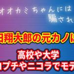 岡田翔大郎の元カノは?高校や大学 ニコプチやニコラでモデルだった!