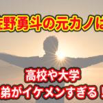 佐野勇斗の元カノは?高校や大学 弟がイケメンすぎる!