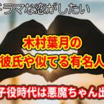 ドラ恋 木村葉月の元彼氏や似てる有名人!子役時代は悪魔ちゃん出演