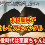 ドラ恋 木村葉月が元彼氏とスキャンダル!?子役時代は悪魔ちゃん出演