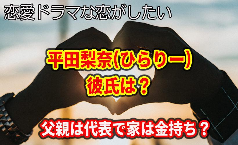 ドラ恋 平田梨奈(ひらりー)彼氏は?父親は社長で家は金持ち?