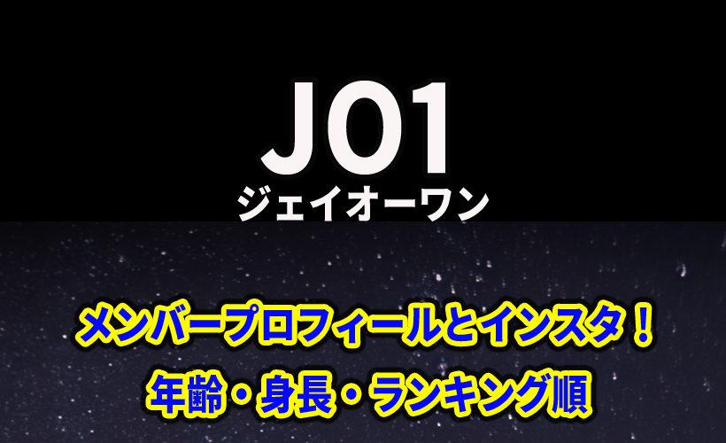 JO1メンバープロフィールとインスタ!年齢・身長・ランキング順