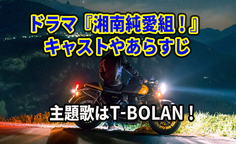 ドラマ『湘南純愛組!』キャストやあらすじ 主題歌はT-BOLAN!