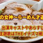 行列の女神 出演キャストやあらすじ!主題歌はTHEイナズマ戦隊!