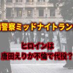 未満警察ミッドナイトランナーのヒロイン唐田えりかが降板!?