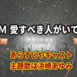 『M愛すべき人がいて』あらすじやキャスト!主題歌は浜崎あゆみ