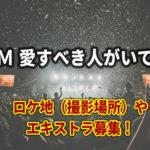 『M愛すべき人がいて』ロケ地(撮影場所)やエキストラ募集!