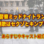 未満警察ミッドナイトランナー原作は韓国映画!主題歌・あらすじ・キャスト紹介