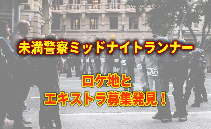未満警察ミッドナイトランナーロケ地(撮影場所)とエキストラ応募!