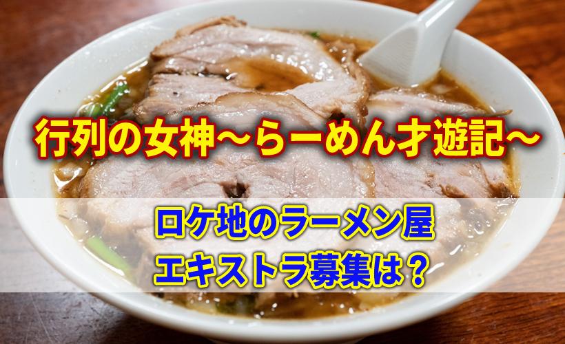 行列の女神 ロケ地(撮影場所)のラーメン屋やエキストラ募集!