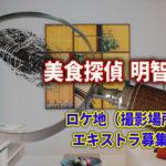 美食探偵 明智五郎のロケ地(撮影場所)とエキストラ募集情報