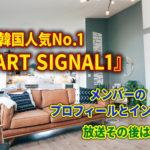 ハートシグナル1メンバー(出演者)のプロフィールとインスタ紹介!放送その後は?