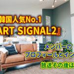 ハートシグナル2メンバー(出演者)のプロフィールとインスタ紹介!放送その後は?