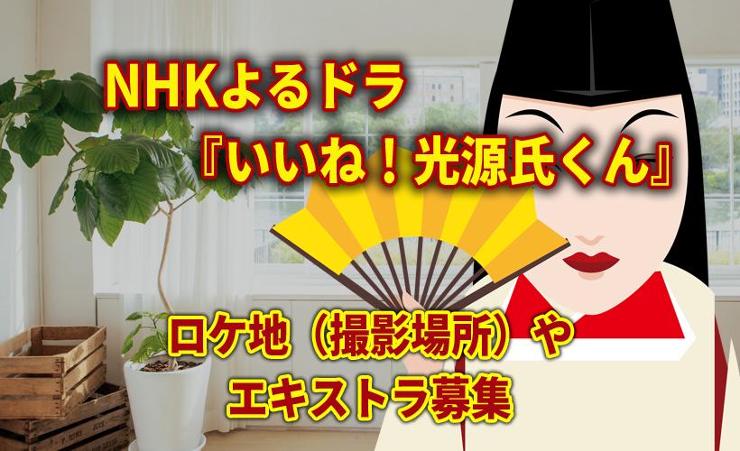 NHKよるドラいいね!光源氏くんロケ地(撮影場所)やエキストラ