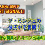 ソ・ミンジェの彼氏や恋愛観!意外な職業とミスコン出場の過去(ハートシグナル3)
