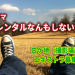 『レンタルなんもしない人』ロケ地(撮影場所)やエキストラ!DVD&Blu-rayが発売!