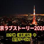 東京ラブストーリー2020のロケ地(撮影場所)や配信サービス