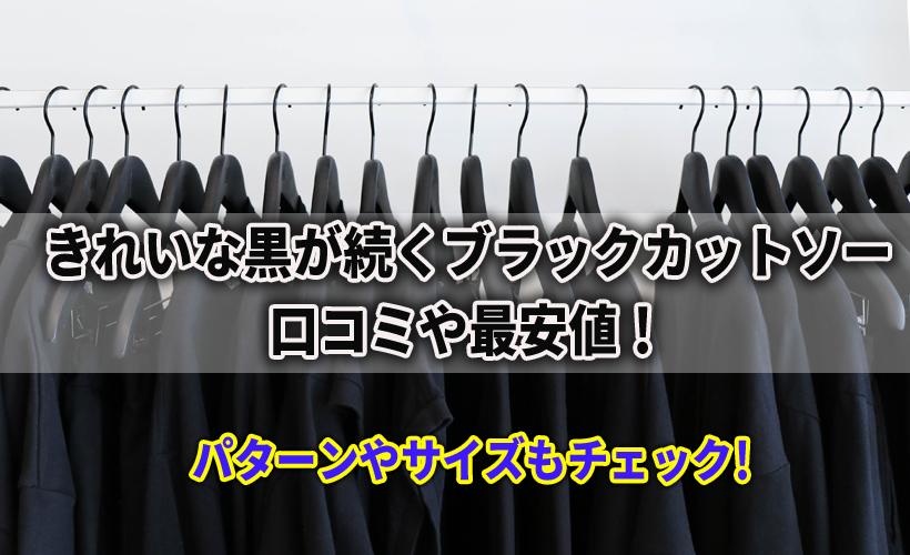 きれいな黒が続くブラックカットソーの口コミや最安値!パターンやサイズもチェック