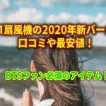 BT21扇風機の2020年新バージョンの口コミや最安値!BTSファン必須のアイテム