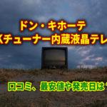 ドン・キホーテ 4Kチューナー内蔵液晶テレビの口コミ!最安値や発売日は?