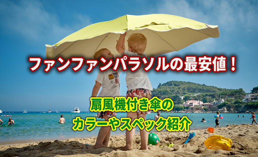 ファンファンパラソルの最安値!扇風機付き傘のカラーやスペック紹介