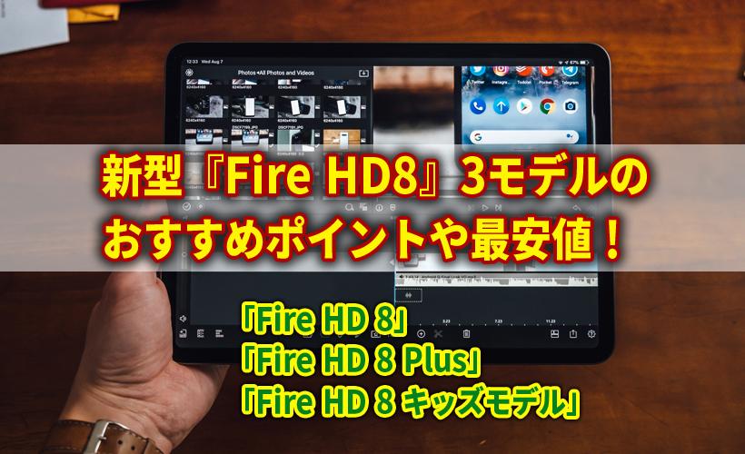 新型『Fire HD8』3モデルのおすすめポイントや最安値!「Fire HD 8」「Fire HD 8 Plus」「Fire HD 8 キッズモデル」