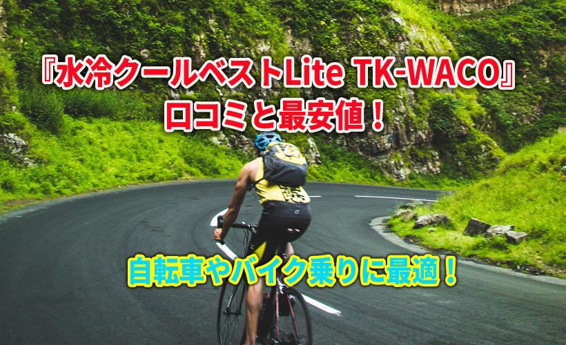 『水冷クールベストLite TK-WACO』口コミと最安値!自転車やバイク乗りに最適!