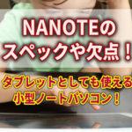 NANOTEのスペックやデメリット!タブレットとしても使える小型ノートPCがドンキから発売!