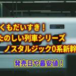 ノスタルジック0系新幹線の発売日や最安値!モノクロ仕様プラレール